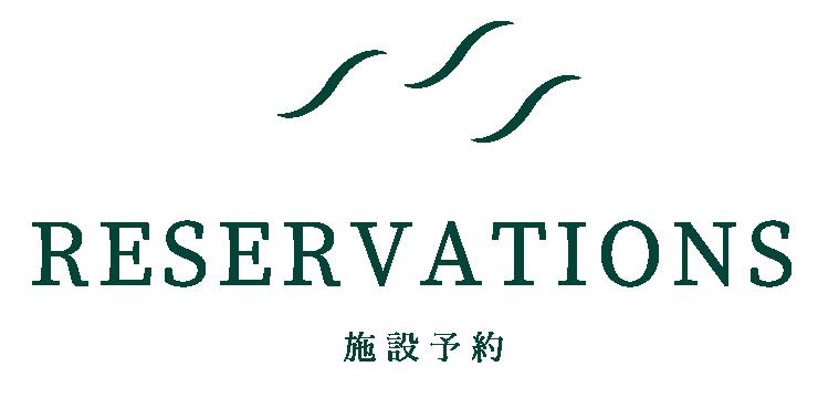 RESERVATION|施設予約